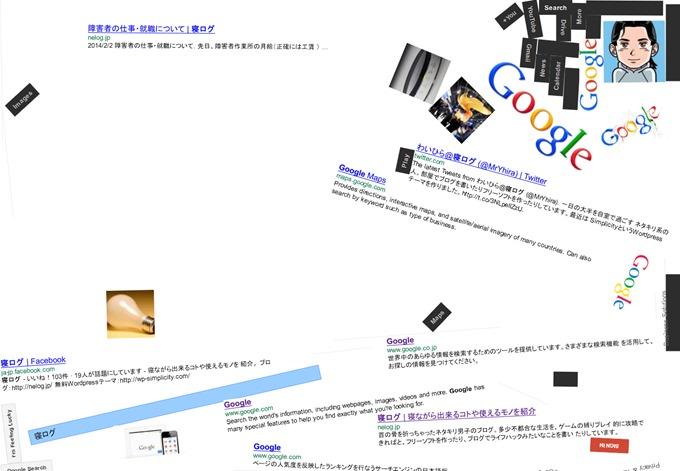 Google Space 検索結果