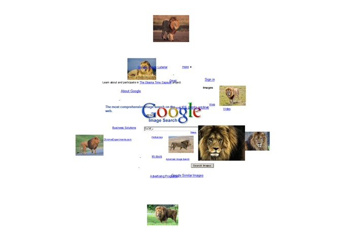 Google Sphere ライオンと検索