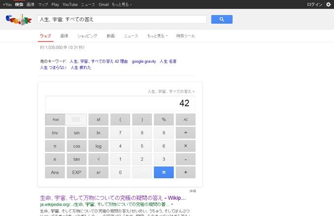 人生、宇宙、すべての答え - Google 検索
