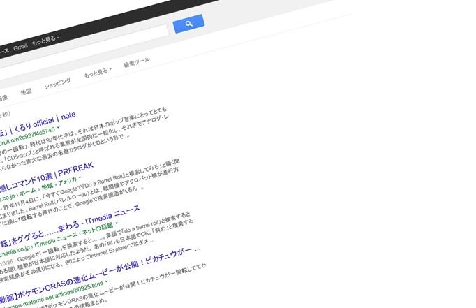 一回転 - Google 検索