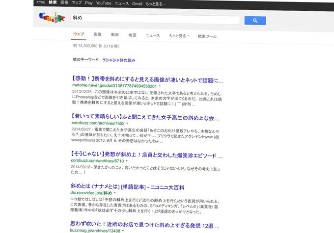 斜め - Google 検索