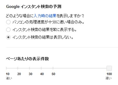 Googleインスタント検索の設定