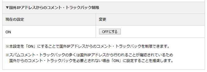 国外IPアドレスからのコメント・トラックバック制限をオンにした状態