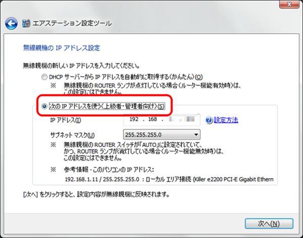 無線親機のIPアドレス設定(次のIPアドレスを使う)