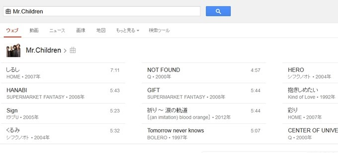 曲 Mr.Children - Google 検索