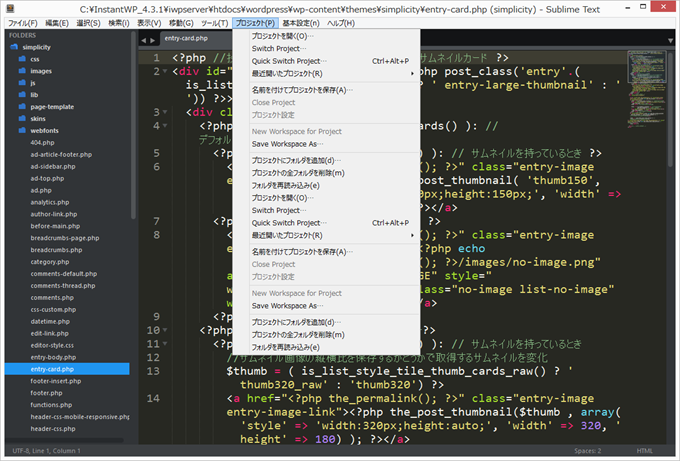 Sublime Text3日本語化