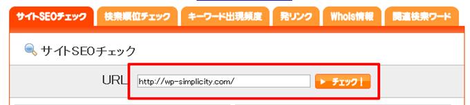 URLのチェック