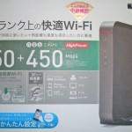「iRemocon Wi-Fi」を使うために、今更だけど初めてWi-Fiルーターを買ってみました