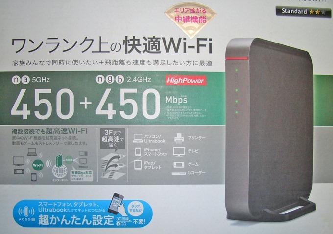 WZR-900DHP(箱の表紙)