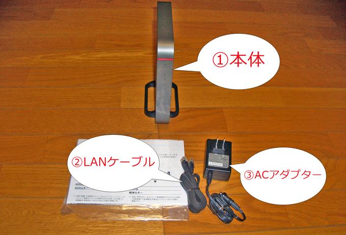 WZR-900DHP(接続の説明)
