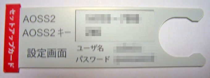 WZR-900DHP(セットアップカード表面)