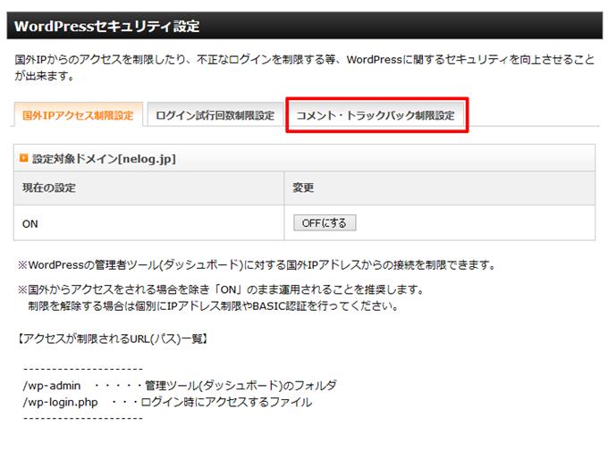 Wordpressセキュリティー設定