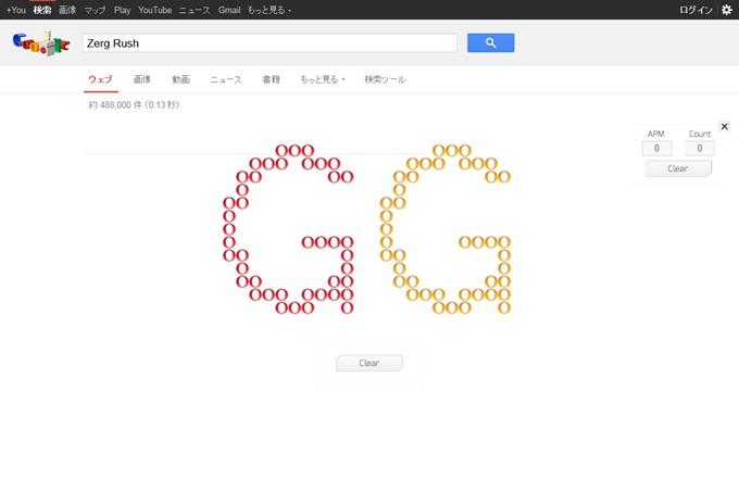 Zerg Rush GG - Google 検索