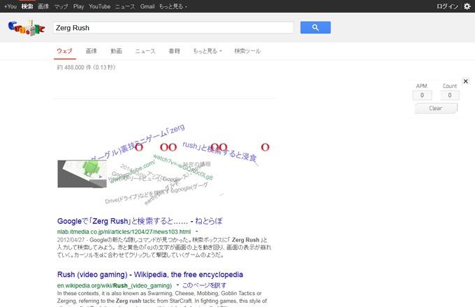 Zerg Rush - Google 検索