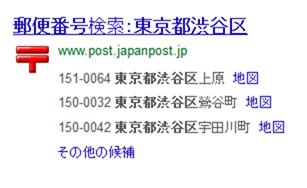 郵便番号 東京都渋谷区