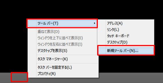タスクバーをクリックして新規ツールバーを作成する