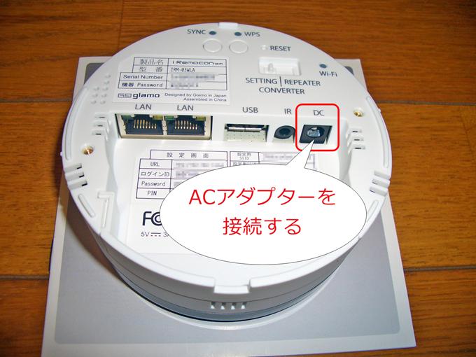 ACアダプターを接続する