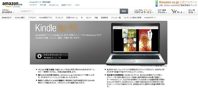 Amazon.co.jp- Kindle for PC