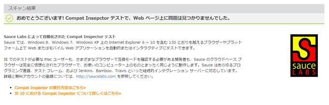 おめでとうございます! Compat Insepctor テストで、Web ページ上に問題は見つかりませんでした。