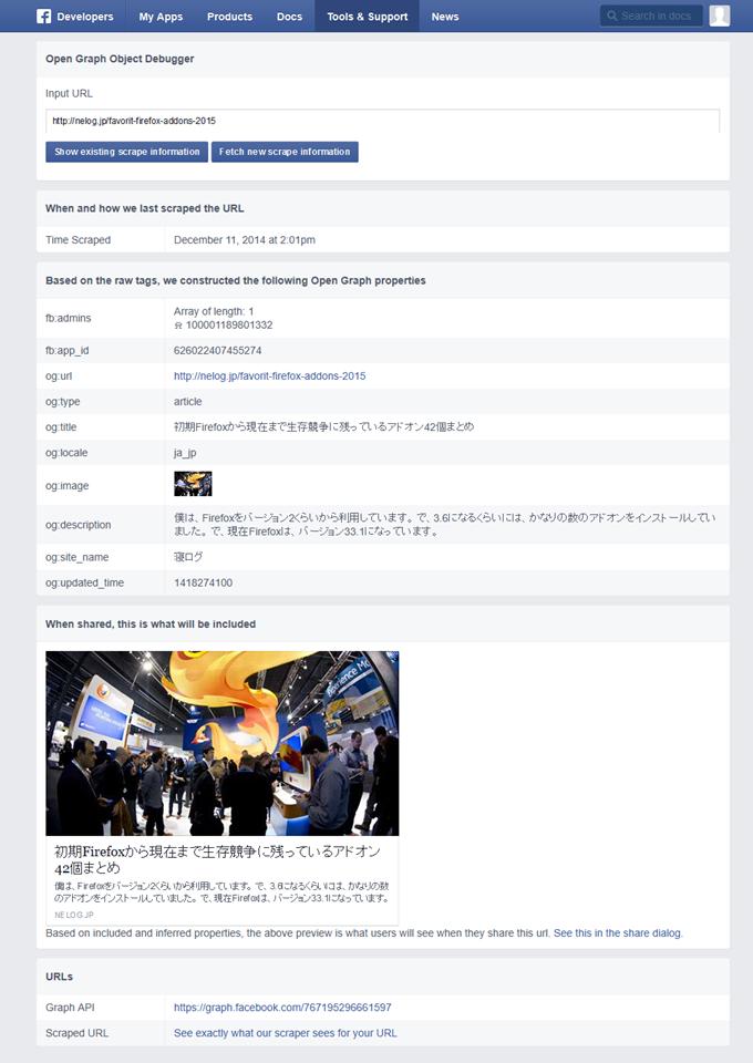 Facebookカードがキャッシュから作成される