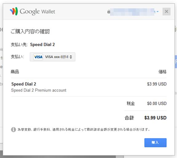 Googleで支払う
