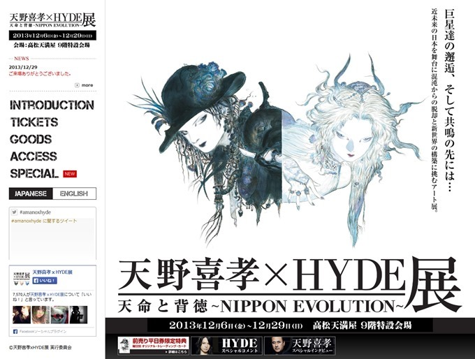 天野喜孝xHYDE展 [天命と背徳~NIPPON EVOLUTION~] official website
