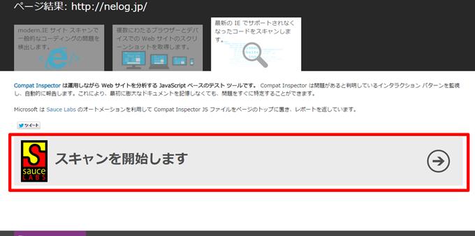 サポート外IEコードのスキャンを開始します