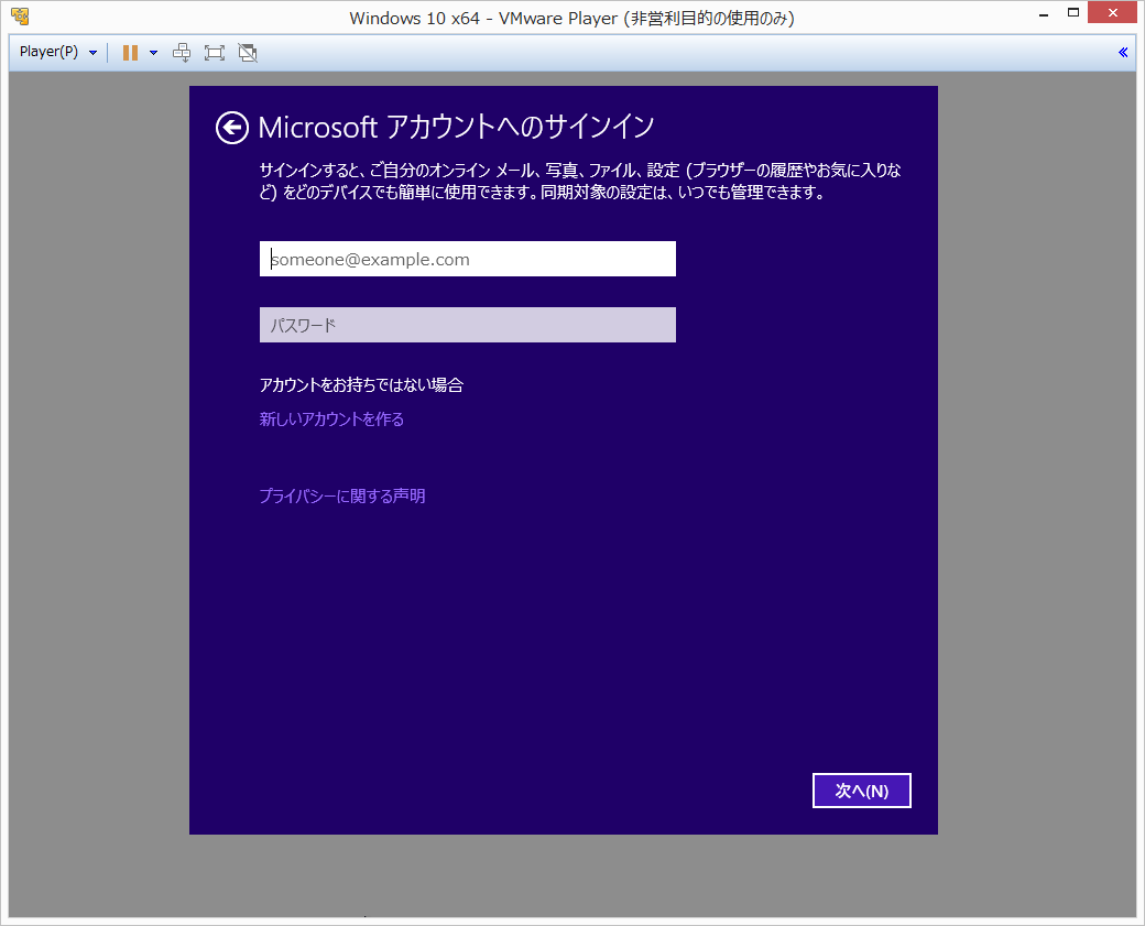 Microsoftアカウントいへのサインイン