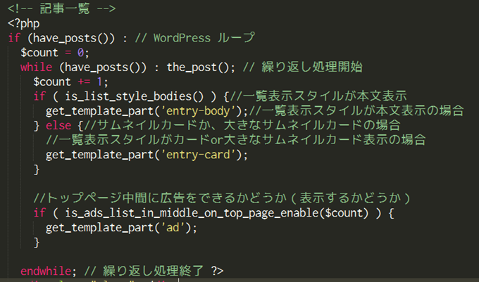Ricty Diminished適用後のPHP