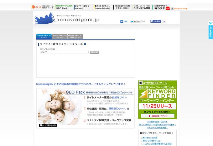 マイサイト被リンクチェックツール  被リンクチェックの無料SEOツール hanasakigani.jp