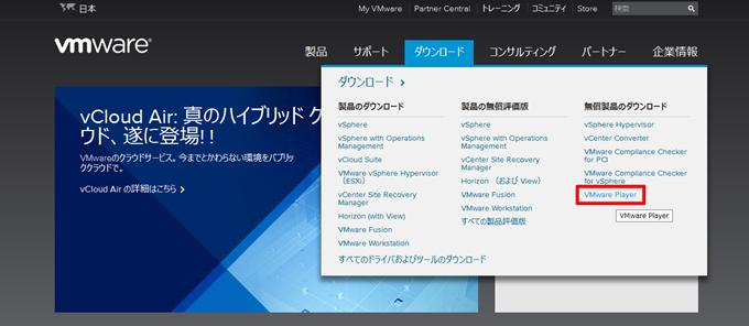 VMware Playerのダウンロードリンク