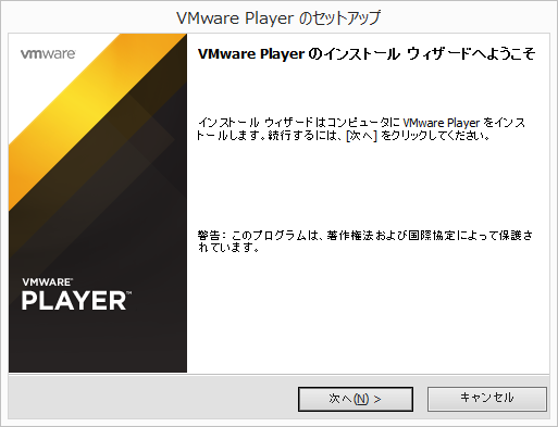 VMware Playerのセットアップ