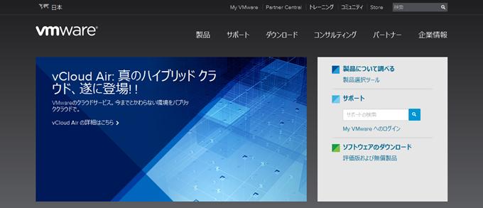 VMware によるデスクトップ、サーバ、アプリケーション、パブリック クラウドおよびハイブリッド クラウドの仮想化  VMware 日本