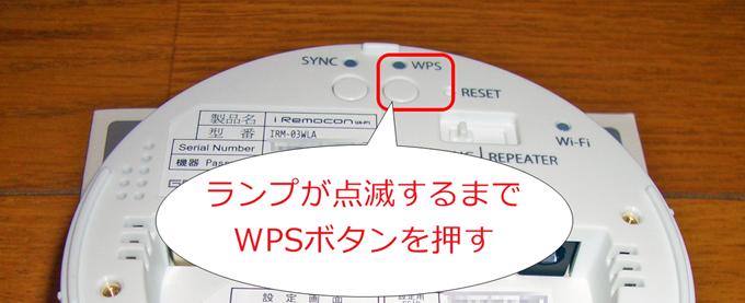 ランプが点滅するまでWPSボタンを押す