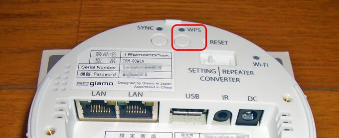 WPSボタンが消えているのを確認
