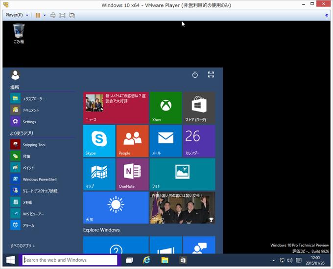 Windows10のスタートボタン