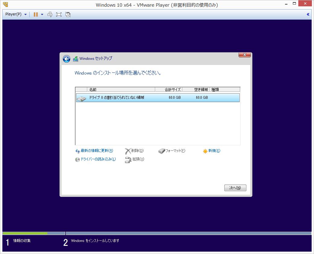 Windowsのインストール場所
