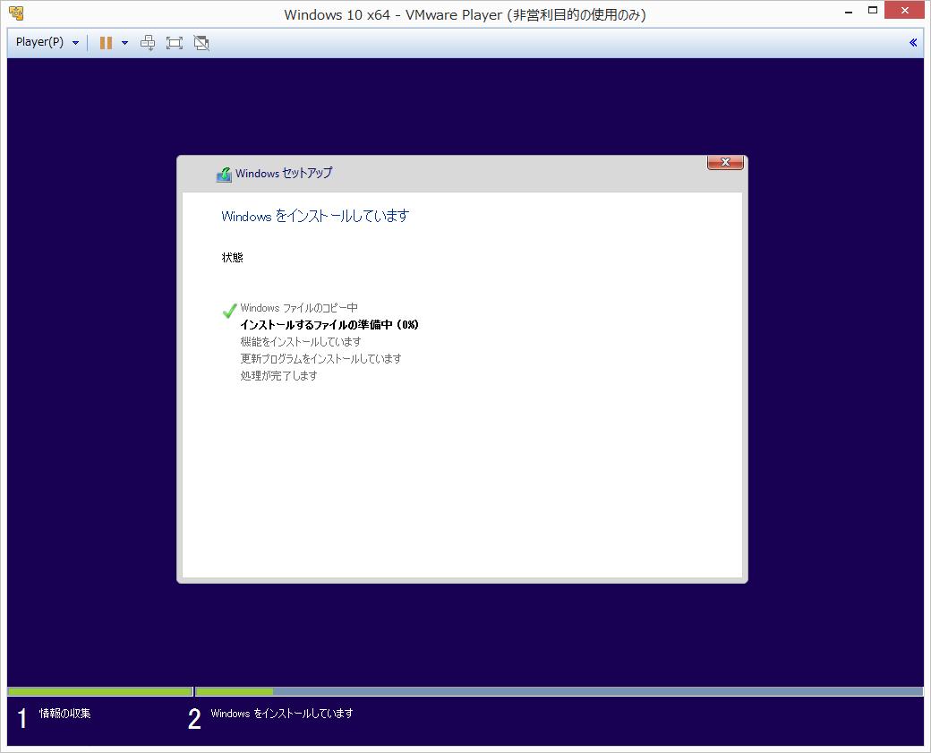 Windowsのインストール中