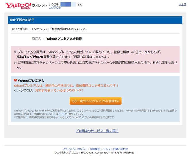Yahoo!プレミアム(再登録のお誘い)