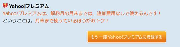 Yahoo!プレミアムに再登録