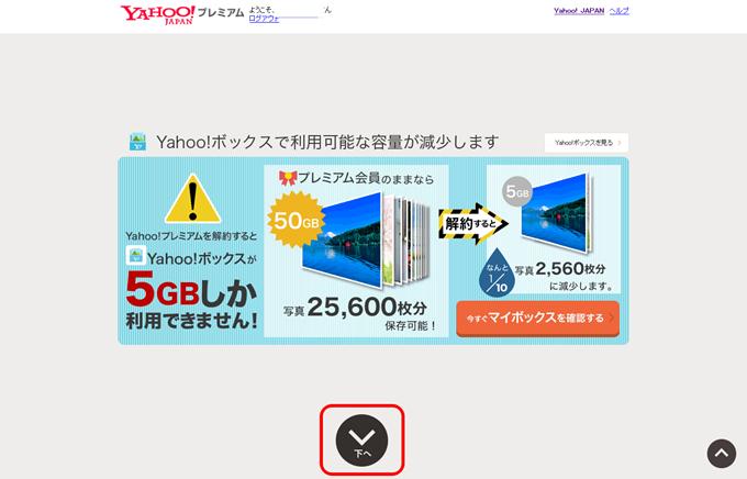 登録解除 - Yahoo!プレミアム(下にスクロール3)