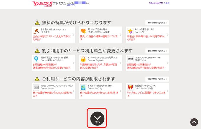 登録解除 - Yahoo!プレミアム(下にスクロール4)