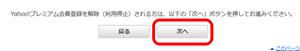 Yahoo!プレミアム会員登録を解除(利用停止)