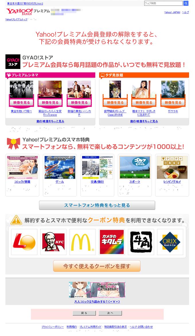 登録解除 - Yahoo!プレミアム