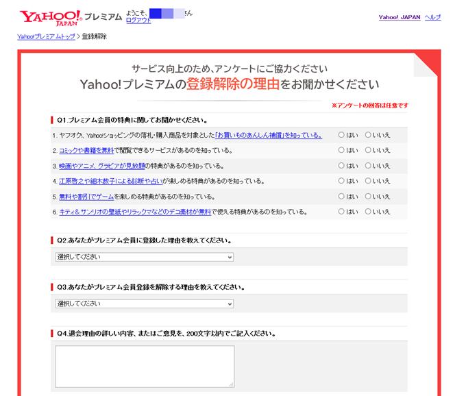 登録解除 - Yahoo!プレミアム(解除理由)