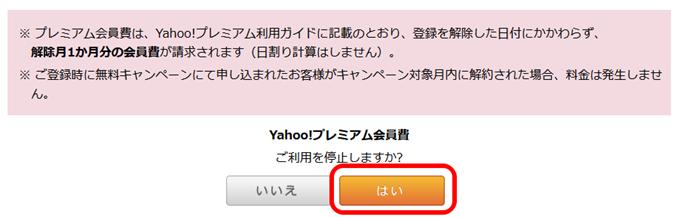 Yahoo!プレミアム会員費停止ボタン