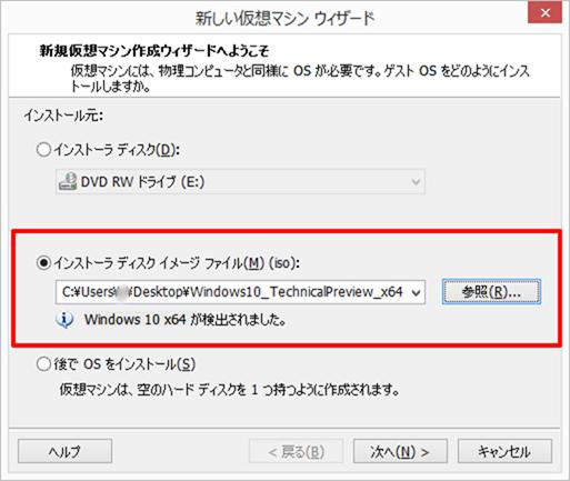 インストーラーディスクイメージファイルの選択