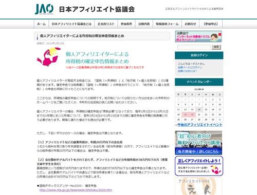 個人アフィリエイターによる所得税の確定申告情報まとめ  日本アフィリエイト協議会