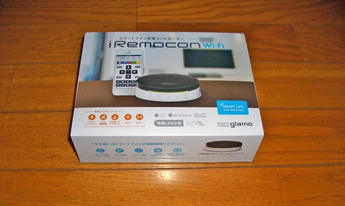 iRemocon Wi-Fiの箱の外観