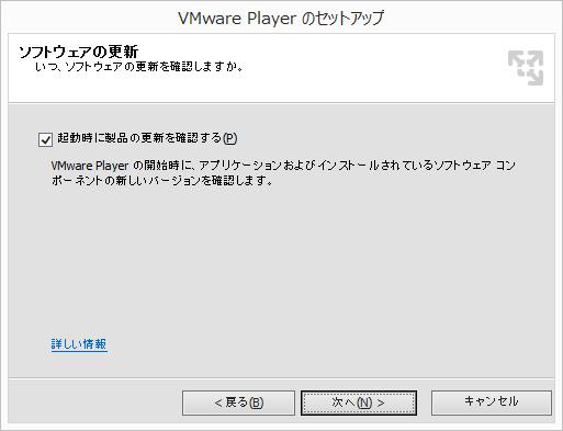 ソフトウエアの更新
